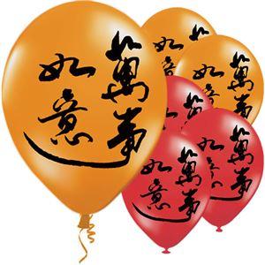 Kinesisk Nytår Balloner